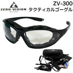 ZEROVISIONMILITARYZV-3002WAY�����ƥ����르�����륢��ꥫ���ʶ���ANSIZ87.1-2003���Ŭ����ʡڥߥ��ۡڥ��饹�ۡڥᥬ�ۡ͡ڴ���ۡڥ��Х��Х�ۡ�UV-400��(DM���Բ�)