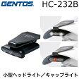 ショッピング登山 GENTOS LED CAP LIGHT HC-232B ジェントス LEDキャップライト【防滴】【登山】【キャンプ】【夜釣り】【作業】【RCP】(DM便不可・ネコポス不可)
