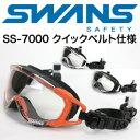 SWANS スワンズ レスキューゴーグル SS-7000 クイックベルト仕様 保護めがね 消防/救助/海保/防災/災害/ブラック/ホワイト/オレンジ (D…