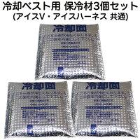 冷却ベスト アイスハーネス アイスV共通 交換用アイスパック 保冷剤