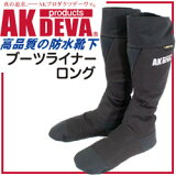 AK products DEVA 防水靴下 ブーツライナー ロング GORE-TEX(ゴアテックス)完全防水素材【防水ブーツ】【防水】【ブーツ】【メンズ】【釣り】【バイク】【サイク