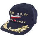 戦艦大和 紺 旧海軍アポロキャップ(帽子) 自衛隊売店PX限定グッズ(DM便不可・ネコポス不可)