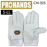 PROHANDS CN-325 牛革白手袋 補強グローブ ホワイト S〜LLサイズ【富士グローブ】【アラミド繊維】【本革】【訓練】【消防操法】【ほふく競技】(メール便可能:3双まで)【RCP】