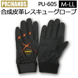 PROHANDS プロハンズ レスキューグローブ PU-605 グローブ 合成皮革手袋 ブラック×オレンジ色【富士グローブ/ハンズドライ/指先補強/洗濯可能/車両整備/訓練/一般作業】(DM便可能・ネコポス可能:2双まで)