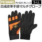 PROHANDS PU-625 合成皮革手袋マルチグローブ ブラック×オレンジ色 S〜LLサイズ【富士グローブ】【ハンズドライ】【洗濯可能】【軽作業】【訓練】【整備】【点検】【10