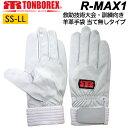 トンボレックス レスキューグローブ 消防手袋 R-MAX1 羊革手袋 シルバーホワイト 救助用手袋/競技用手袋/トンボ/グローブ/レスキュー/…