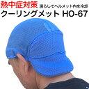 熱中症対策グッズ ヘルメット インナーキャップ クーリングメット HO-67【熱中症対策/クールキャ...
