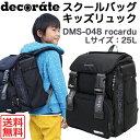 デコレート リュック キッズ スクールバッグ decorate DMS-048 rocardu ブラック(黒) Lサイズ(25L) ずれ落ち防止のフロントストラ...