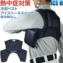 空調服や作業着のインナーに 熱中症対策グッズ 冷却ベスト ア...