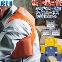 冷却ベスト アイスハーネス 難燃タイプ 保冷剤3個付きセット