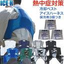 熱中症対策グッズ 冷却ベスト アイスハーネス 保冷剤3個付き 暑さ対策 熱中症対策 クールベスト ア