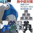 熱中症対策グッズ 冷却ベスト アイスハーネス 保冷剤6個付き 暑さ対策 クールベスト/アイスベスト/
