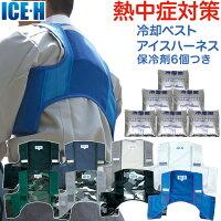 冷却ベスト アイスハーネス 保冷剤6個付きセット
