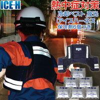 冷却ベスト アイスハーネス 夜光タイプ 保冷剤6個付きセット