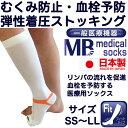 むくみ解消 血栓予防におすすめ 医療用 弾性ストッキング 一般医療機器 MBメディカルソックス ひざ