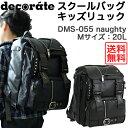 【予約注文】デコレート リュック キッズ スクールバッグ decorate naughty DMS-055 Mサイズ(20L) ブラック(黒) 女の子/キッズ/...