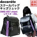 デコレート リュック キッズ スクールバッグ decorate chant DMS-057 Lサイズ(25L) ブラック×パープル 女の子/キッズ/ジュニア/レディ…