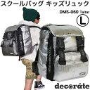 デコレート リュック キッズ スクールバッグ decorate Taitar DMS-060 Lサイズ(25L) シルバー 男の子/女の子/キッズ/ジュニア/レディー…