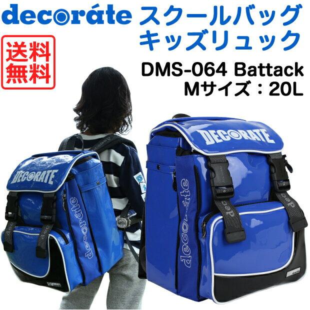 キッズリュックスクールバッグデコレートMサイズ(20L)エナメル素材DMS-064Battackブル