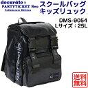 デコレート リュック キッズ スクールバッグ decorate×PARTYTICKET Neo コラボモデル DMS-9054 Lサイズ(25L) ネイビー(紺) 女の子/キ…