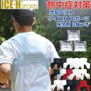 熱中症対策グッズ 冷却ベスト アイスハーネス スポーツ 保冷剤3個付き スポーツやタウンユースに適し