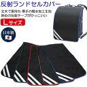 撥水 ランドセルカバー 男の子 反射テープ付き Lサイズ 日本製 A4フラットファイル対応サイズ 黒...