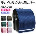 撥水 ランドセルカバー 反射テープ付き ストライプ柄 男の子 女の子 Mサイズ 日本製 ランドセル カバー A4クリアファイル対応サイズ DM…