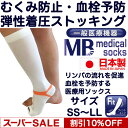 むくみ解消 血栓予防におすすめ 医療用 弾性ストッキング 一般医療機器 MBメディカル