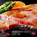 肉 和牛 牛肉 内祝い ギフト 赤城和牛サーロインステーキ 200g×1枚 赤城牛・赤城和牛・牛肉 ギフトのとりやま 【冷凍】 内祝い 贈答(真空)