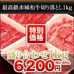 【赤城和牛】赤城和牛切り落とし 赤うまみ肉と白うまみ肉盛り合わせ1kg