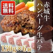 赤城牛ハンバーグ生パテ130g 6個 送料無料 赤城牛・赤城和牛・牛肉 ギフトのとりやま