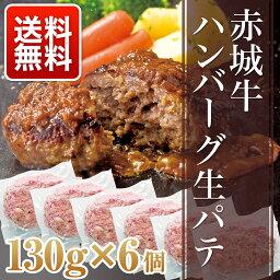 内祝い ギフト 赤城牛ハンバーグ生パテ130g 6個 送料無料 赤城牛・赤城和牛・牛肉 ギフトのとりやま