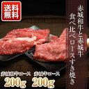 内祝い ギフト 赤城和牛と赤城牛 食べ比べ ロースすき焼き 赤城牛・赤城和牛・牛肉 ギフトのとりやま
