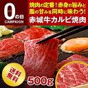 内祝い ギフト 赤城牛 カルビ 焼肉 500g 【送料無料】赤城牛・赤城和牛・牛肉 ギフトのとりやま