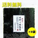 有明の焼海苔【新海苔】熊本県大浜漁協産全形10枚入×9袋【smtb-t】【RCP】