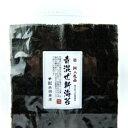 青混ぜ新海苔【第一回入札品】熊本県川口漁協全形10枚入