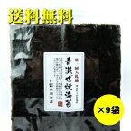 青混ぜ焼海苔【第一回入札品】熊本県川口漁協全形10枚入×9袋【smtb-t】【RCP】