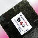 【新のり】瀬戸内産はねだし焼き海苔全形50枚入【RCP】