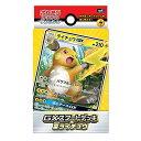 希少品 ポケモンカードゲーム サン ムーン「GXスタートデッキ ライチュウ」 Pokemon Card Game Raichu