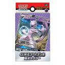 希少品 ポケモンカードゲーム サン ムーン「GXスタートデッキ ミュウツー」 Pokemon Card Game Mewtwo
