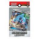 新品 ポケモンカードゲーム サン&ムーン「GXスタートデッキ メタグロス」 Pokemon Card Game Metagross