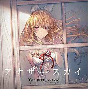 新品 アナザースカイ GRANBLUE FANTASY ヴィーラ(CV:今井麻美) CD