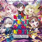 新品/送料無料 ピコっと!パピっと!!ガルパ☆ピコ!!! BanG Dream! バンドリ!ガールズバンドパーティ! CD