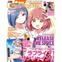 電撃G's magazine 2018年3月号 ジージマガジン 本 天華百剣 ラブライブ ...