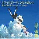 Idol Name: Ya Line - 新品 ミライのテーマ / うたのきしゃ 初回限定盤 山下達郎 CD 未来のミライ 山下達郎×細田守