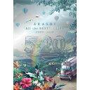 新品/送料無料 5×20 All the BEST!! CLIPS 1999-2019 (初回限定盤) DVD 嵐 ARASHI