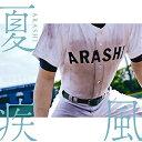 夏疾風(高校野球盤)(初回限定)(CD DVD) 嵐