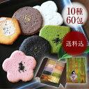 【和風クッキー】【送料込】ちをり・月の精3号クッキー詰め合わせ。一部地域(九州・北海道・沖縄・一部離島)のお客様には、別途送料として600円をを頂いております。