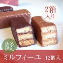 【送料込】サクサク大好き!【チョコレート】ミルフィーユショコラ12本入り 2箱セットエルマドロン。一