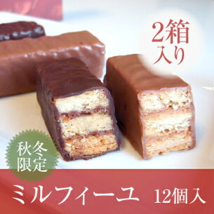 チョコレート ミルフィーユショコラ セットエルマドロン